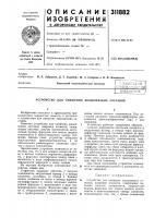 Патент 311882 Устройство для смешения жидковязких составов