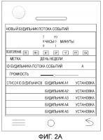 Патент 2639305 Способ и устройство для напоминания на основе будильника