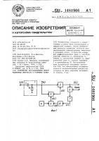 Патент 1481904 Устройство восстановления информационных импульсов в условиях помех