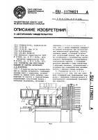 Патент 1178621 Устройство для прессования изделий из сыпучих материалов и.и.кравченко
