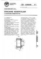 Патент 1293059 Способ изготовления рам большегрузных тележек