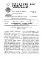 """Патент 316767 Иб..чиогекаятни """"^ т т^"""