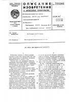Патент 721341 Пресс для выжимания жидкости