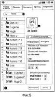 Патент 2564101 Способ и устройство для управления информацией контактов в мобильном терминале