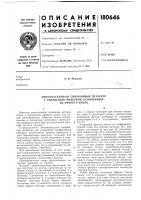 Патент 180646 Многокаскадный синхронный детектор