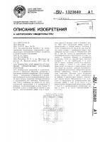 Патент 1323640 Покрытие для защиты от размыва прибрежных русловых участков