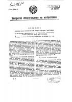 Патент 22701 Повозка для механической уборки мусора с мостовых