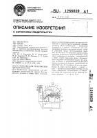 Патент 1288059 Устройство для раскряжевки лесоматериалов