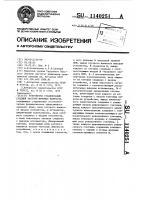 Патент 1140251 Устройство стабилизации средней частоты шумовых выбросов