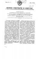 Патент 37576 Устройство для очистки загрязненных жидкостей
