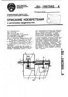 Патент 1007883 Устройство для сборки и сварки продольных швов кольцевых заготовок