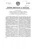 Патент 38206 Способ генерирования электрических колебаний