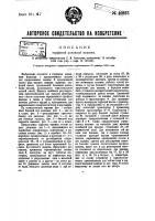 Патент 40323 Торфяная канавная машина