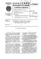 Патент 739083 Смазочная композиция