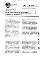 Патент 1567699 Способ получения древесной массы для изготовления газетной бумаги