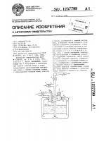 Патент 1237799 Насос замещения