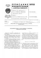 Патент 307122 Патент ссср  307122