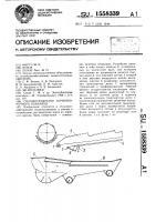 Патент 1558339 Соломосепаратор зерноуборочного комбайна