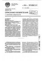 Патент 1816861 Способ добычи сапропеля