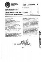 Патент 1105240 Способ флотации угля и графита