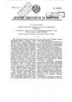 Патент 48333 Способ получения уксусной кислоты из древесного порошка
