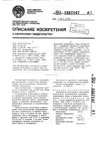 Патент 1557147 Полимерная композиция