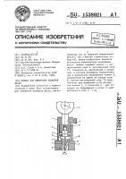Патент 1538021 Прибор для измерения размеров фасок