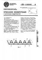 Патент 1105544 Сквозная берегозащитная шпора