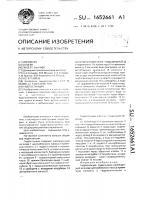 Патент 1652661 Гидростанция