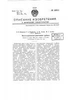 Патент 59831 Многоступенчатая реактивная турбина