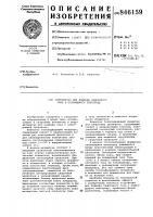Патент 846159 Устройство для подвода сварочноготока k плавящемуся электроду
