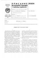 Патент 293574 Машина для разделения семян