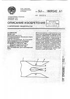 Патент 1809242 Устройство для охлаждения пара
