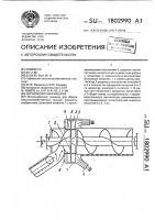 Патент 1802990 Зерноуборочная машина