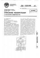 Патент 1523180 Установка для нанесения двухкомпонентных материалов