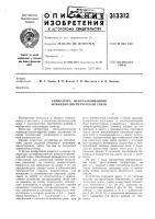 Аппаратура централизованной командно-диспетчерской связи