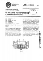 Патент 1105853 Устройство для химико-фотографической обработки рулонного и форматного фотоматериалов
