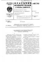Патент 697792 Устройство для определения углов обрушения и естественного откоса сыпучих материалов
