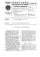 Патент 743116 Массивный ротор асинхронной машины