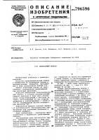 Патент 796596 Мембранный клапан
