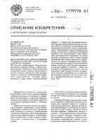 Патент 1779778 Установка для длинноходовой глубинно-насосной эксплуатации нефтяных скважин