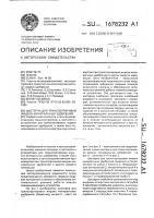 Патент 1678232 Цистерна для транспортировки жидких минеральных удобрений