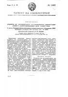 Патент 24803 Устройство для последовательного или одновременного радиотелеграфирования и радиотелефонирования двумя волнами связи