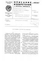 Патент 895567 Установка для очистки проволоки