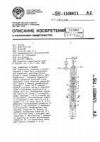 Патент 1536071 Газлифтная установка