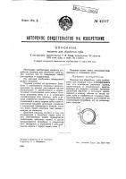 Патент 42117 Машина для обработки луба