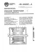 Патент 1032527 Асинхронный двигатель с полым ротором