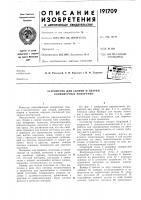 Патент 191709 Устройство для сборки и сварки конвейерных поперечин
