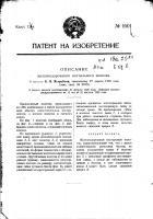 Патент 1601 Железнодорожный костыльный молоток