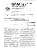 Патент 378580 ^союзная